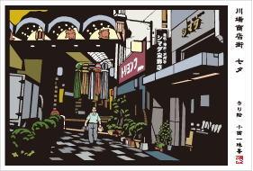 上川端商店街(七夕)