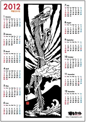 きりえカレンダー