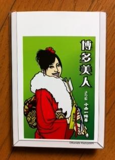 博多美人 万年暦(こよみ)