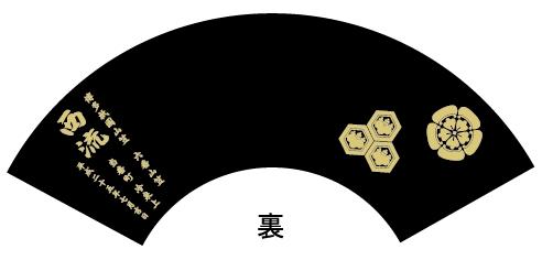 2013年 西流 最高級記念扇子