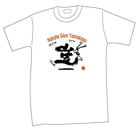 走る山笠文字 (白)