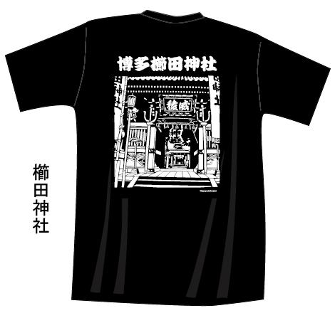 櫛田神社 子供用