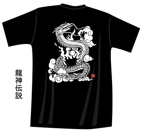 龍神Tシャツ